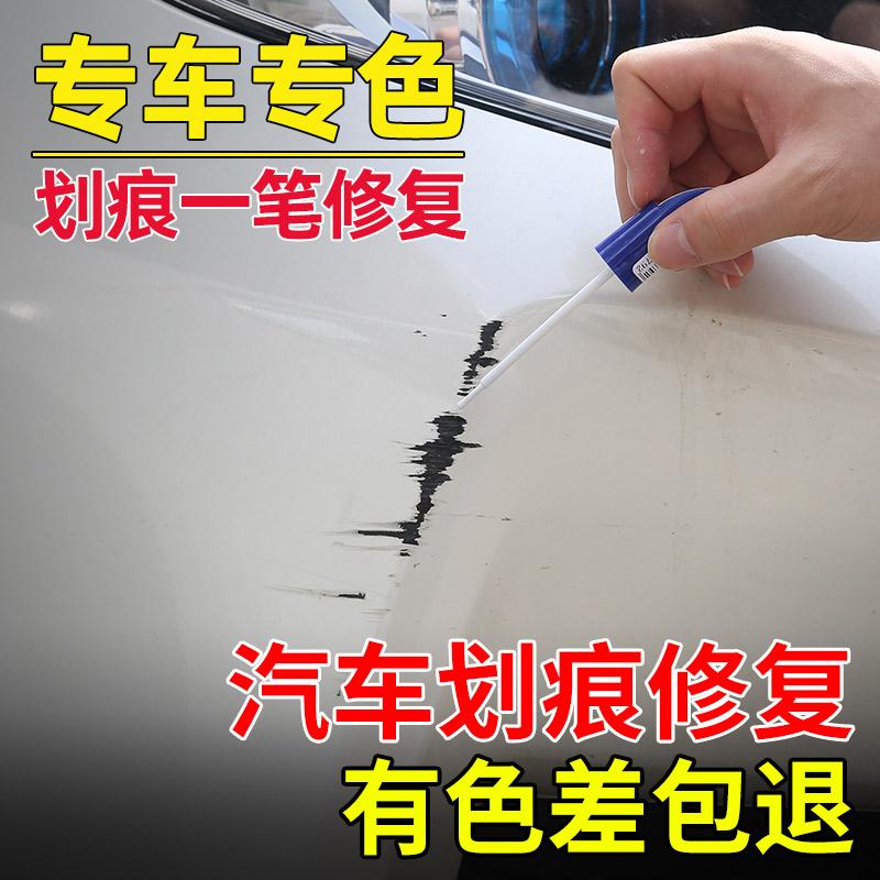 补漆笔珍珠白色汽车划痕修复神器黑色点漆笔车漆面去刮痕修补专用