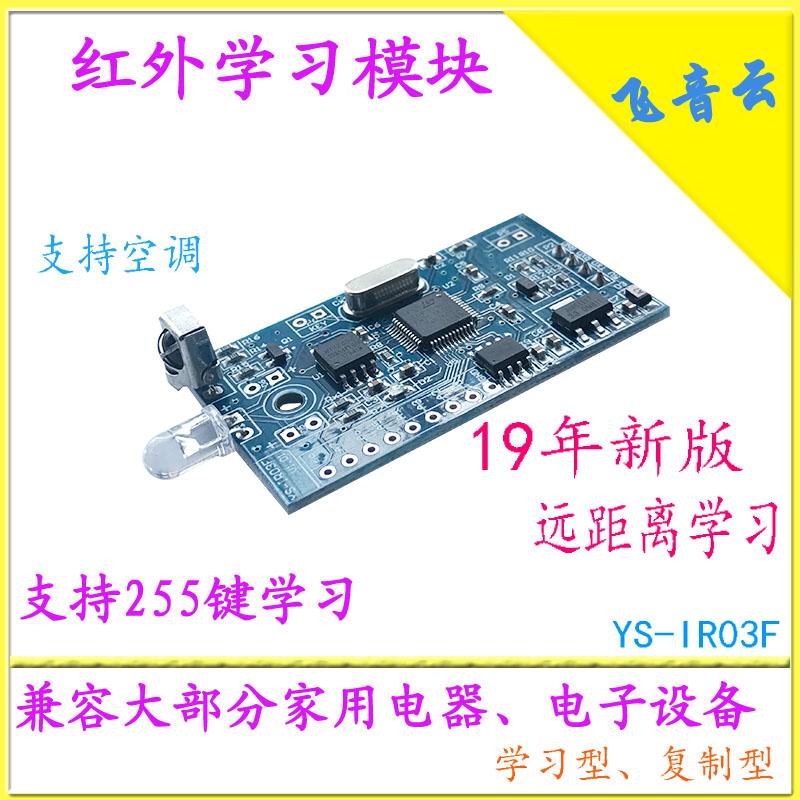 紅外學習模組 發射控制器 紅外遙控器拷貝 電視 空調 機頂盒IR02F