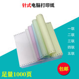 Bamboo needle computer printing paper two triple quadruple joint pin trisection paper invoice list invoice