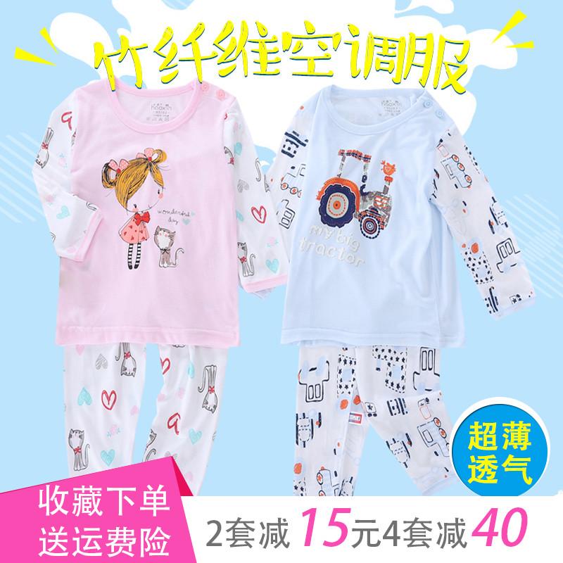 好鑫兒童空調服夏季睡衣男孩寶寶超薄竹纖維內衣套裝孩女孩中大童