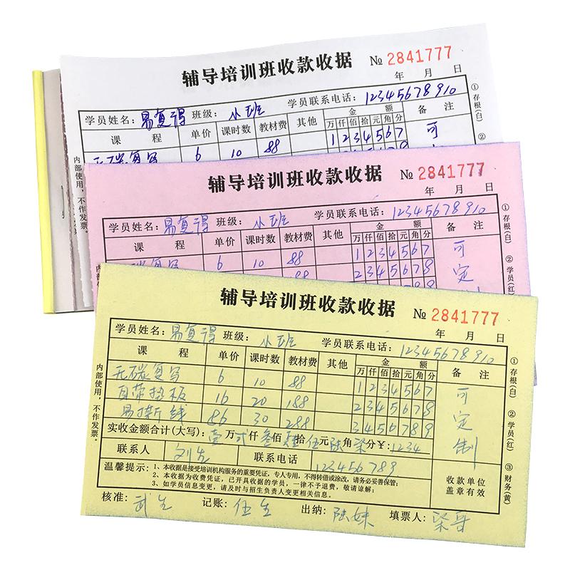 无碳复写纸二联三联辅导培训班机学习机构学校补习班缴费收款收据
