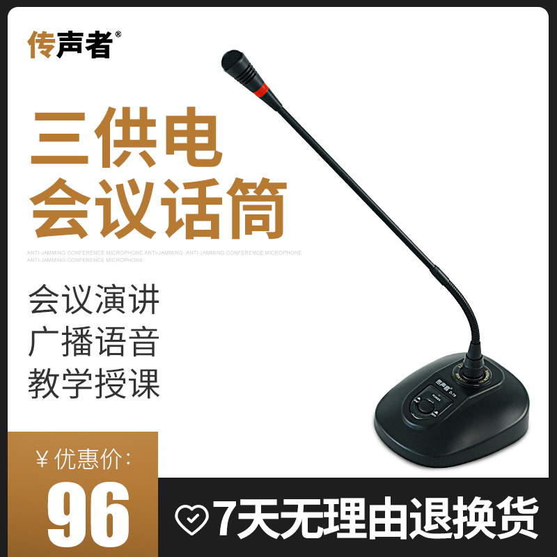 傳聲者 D-79會議麥克風話筒鵝頸式電源供電池幻象電腦直播吃雞