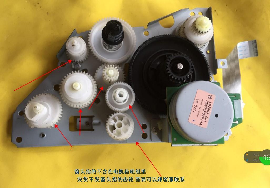 兄弟HL2140 7340电机齿 联想2200 7205 7250齿轮组 电机齿轮组