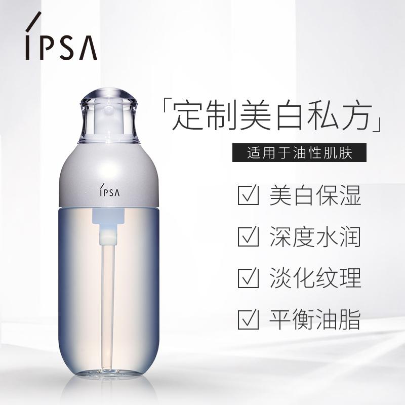 IPSA茵芙莎自律迴圈美肌液EX1補水美白保溼乳液