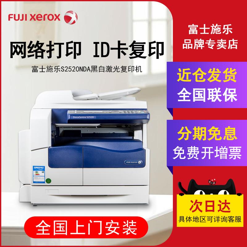 富士施乐S2520NDA a3复印机激光打印机黑白打印复印彩色扫描办公