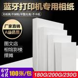 A4 paper 6 inches 5 inches 7 inches 8 inches a photograph printing paper color ink-jet printing high-waterproof photo paper
