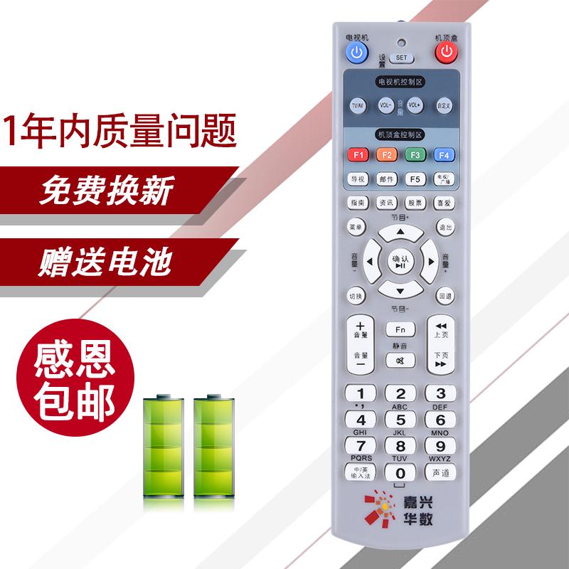 包郵 嘉興華數傳媒摩托羅拉HMC210F HMC3000有線機頂盒遙控器 灰