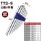 日本EIGHT百利内六角扳手套装TTS-7/TTR-S9短尾加长球头进口工具