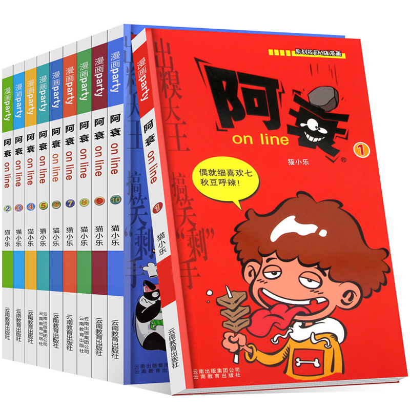 岁漫画书猫小乐爆笑校园漫画小书搞笑幽默少儿卡通书大全套小学生合订本 15 10 8 6 加厚版搞笑儿童书籍小人书 册 10 1 阿衰漫画全集