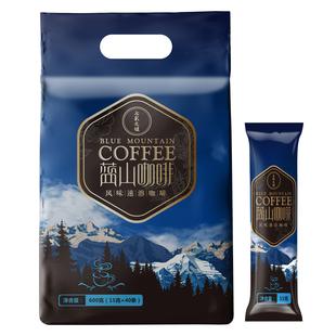 咖啡蓝山风味三合一速溶咖啡粉饮品袋装 黑咖啡袋装 学生 40条/袋