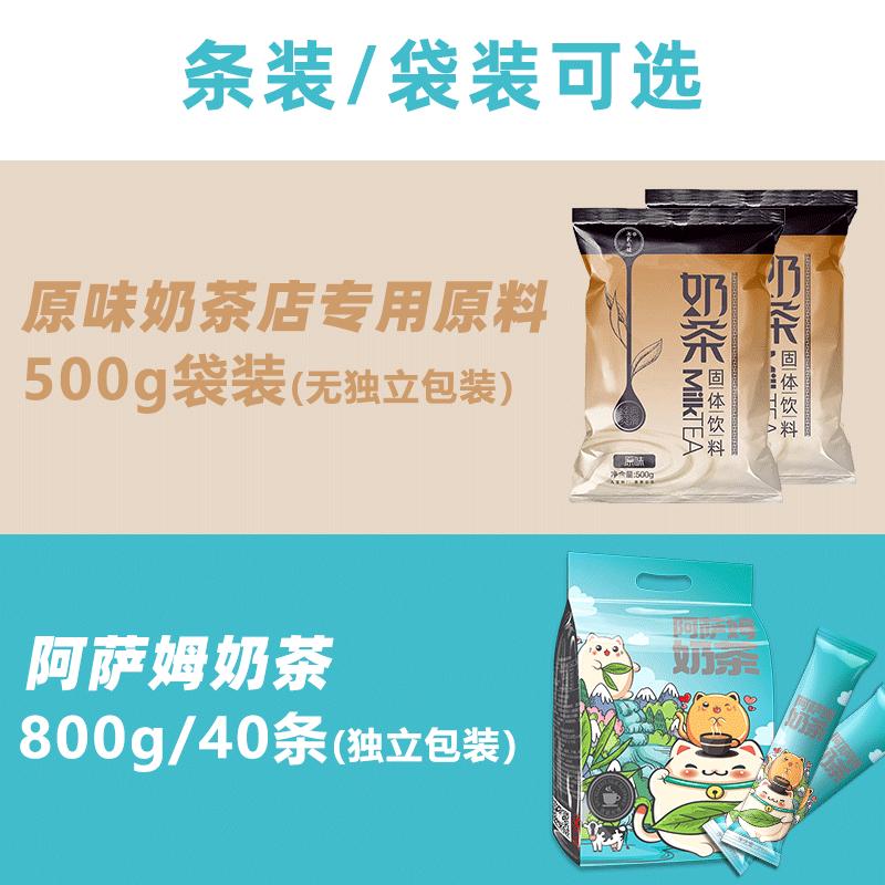 阿萨姆奶茶粉袋装小包爆 手摇网红奶茶店专用原材料冲 泡饮品冲饮 - 图3