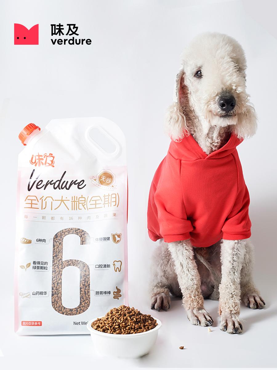 味及全犬期无谷犬粮2kg 狗粮幼犬成小型犬通用型天然网红主粮包邮优惠券