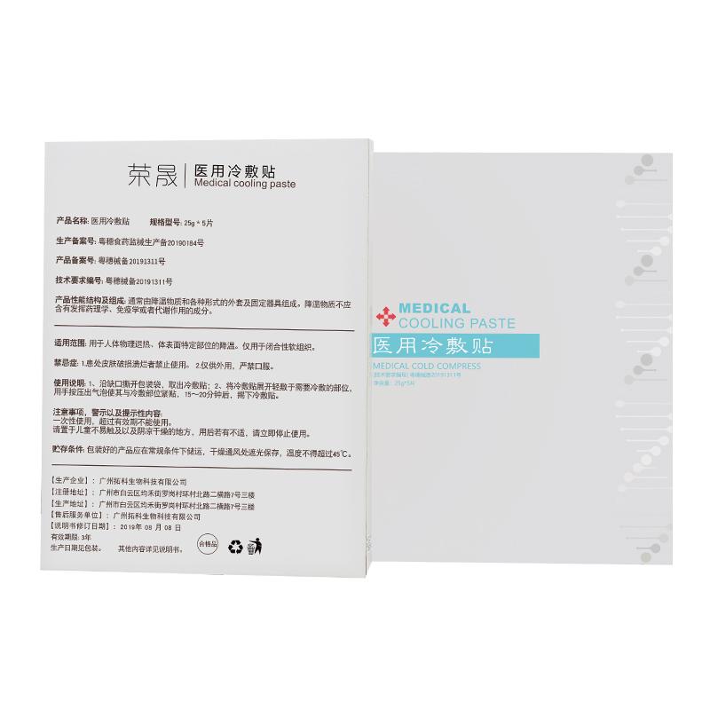 荣晟医用冷敷贴医美无菌敷料敏感肌肤晒后修护受损肌肤日常护理