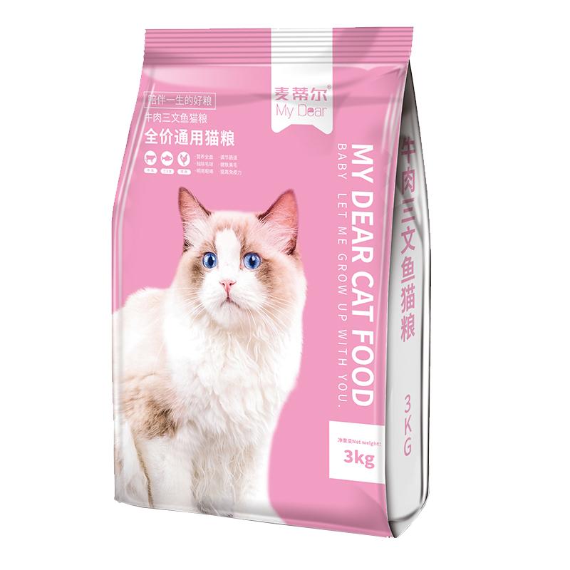 小鱼干冻干全价猫粮2.5kg通用型成幼猫10加菲布偶蓝猫英短美短5斤