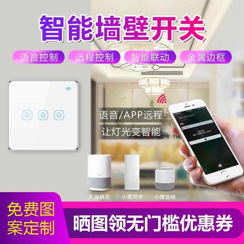 涂鸦app智能开关wifi家用天猫精灵智能家居远程遥控触摸开关面板