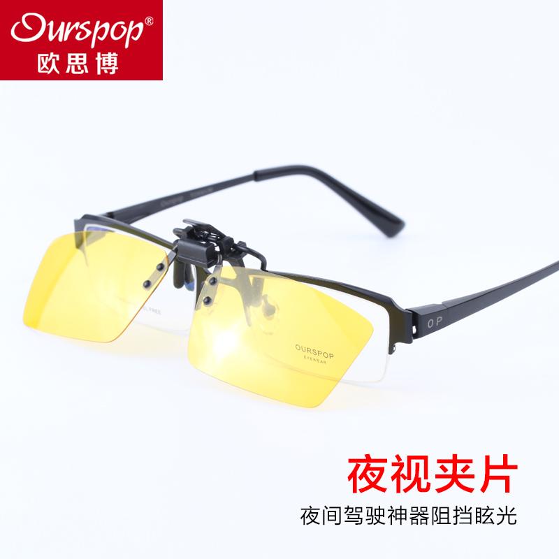 太阳镜夹片 眼镜夹片 偏光镜夹片 近视太阳镜夹片 墨镜夹