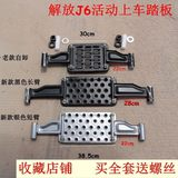 Adapted to the old model FAW Jiefang J6 original accessories Liberation J6 dangerous goods pedals Flat top dumping activity iron