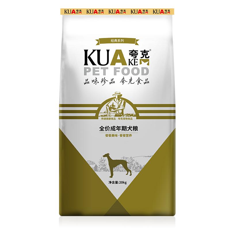 夸克狗粮20kg公斤通用型金毛阿拉斯加拉布拉多边牧大型成犬40斤装优惠券