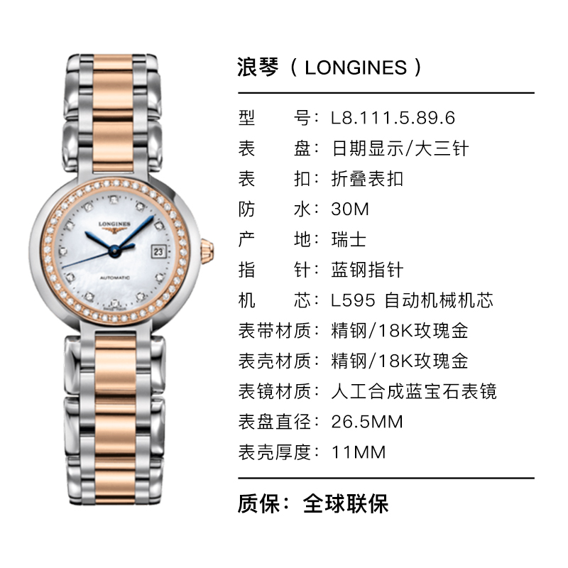 瑞士进口Longines浪琴表心月系列机械女士手表L8.111.5.89.6