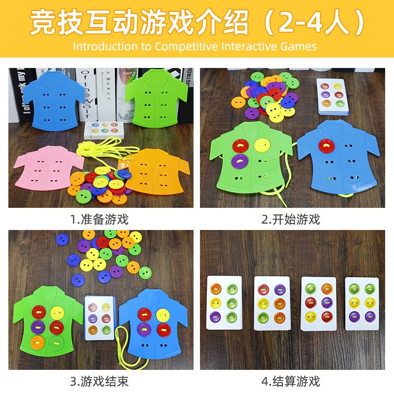 儿童益智早教幼儿园桌面游戏衣服纽扣专注力颜色认知玩具生日礼物