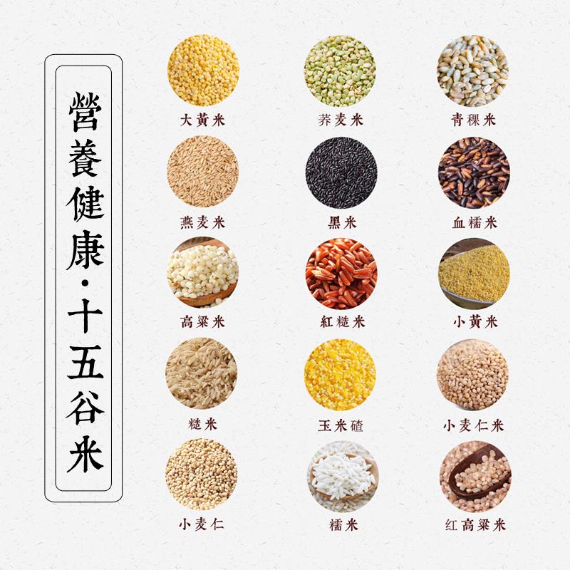 十五谷米粗粮五谷杂粮饭组合孕妇粥材料八宝粥米养生粥十谷米伴侣