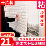 Wallpaper self-adhesive 3d three-dimensional wall stickers bedroom warm decoration background wall wallpaper foam brick waterproof and moisture-proof stickers