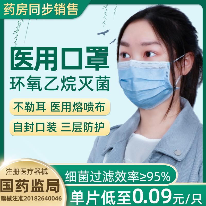 夏季薄款医疗一次性医用口罩女儿童三层医护防单独立包装黑白色3m