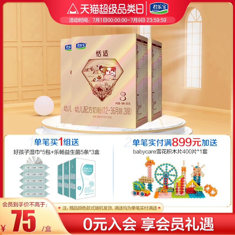 君乐宝旗舰店3段舒适成长恬适婴儿牛奶粉三段400g*3盒