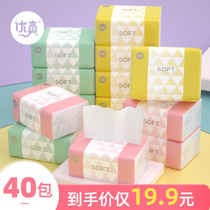 卫生纸巾40包(拍下19.9)