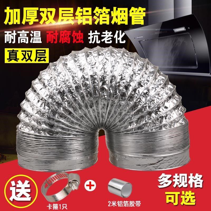 通用吸抽烟机配件排烟管道铝箔烟管排气管160170厨房排烟管【图2】