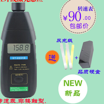 Instrument laser noncontact electronic tachometer digital photoelectric tachometer sensing motor speed infrared test