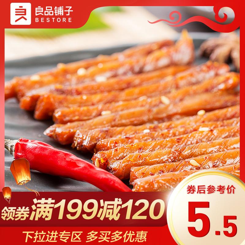 良品铺子棒棒卷100g辣条味小零食湖南特产儿时怀旧小吃休闲食品