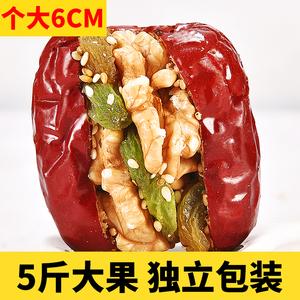 大红枣夹核桃仁葡萄干5斤 真空小包装孕妇零食夹心新疆特产干果抱