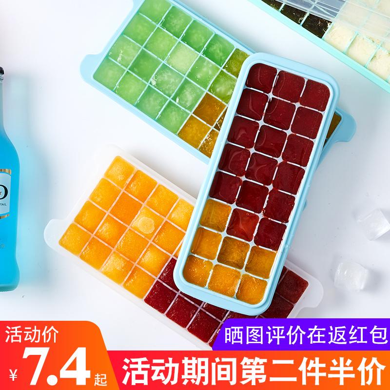 【10片240格】自封口一次性制冰袋