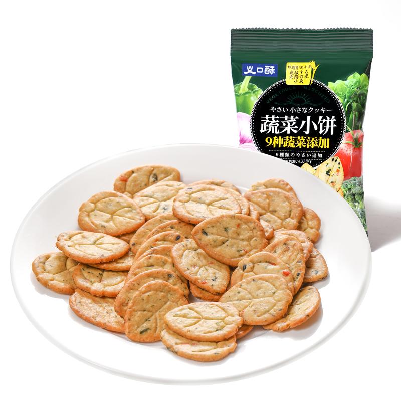 【拍一发四】九蔬薄脆饼干100g*4