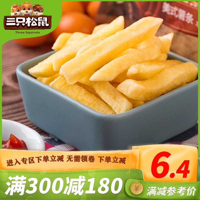 满300减三只松鼠美式薯条75g办公室零食大礼包小吃膨化食品薯片