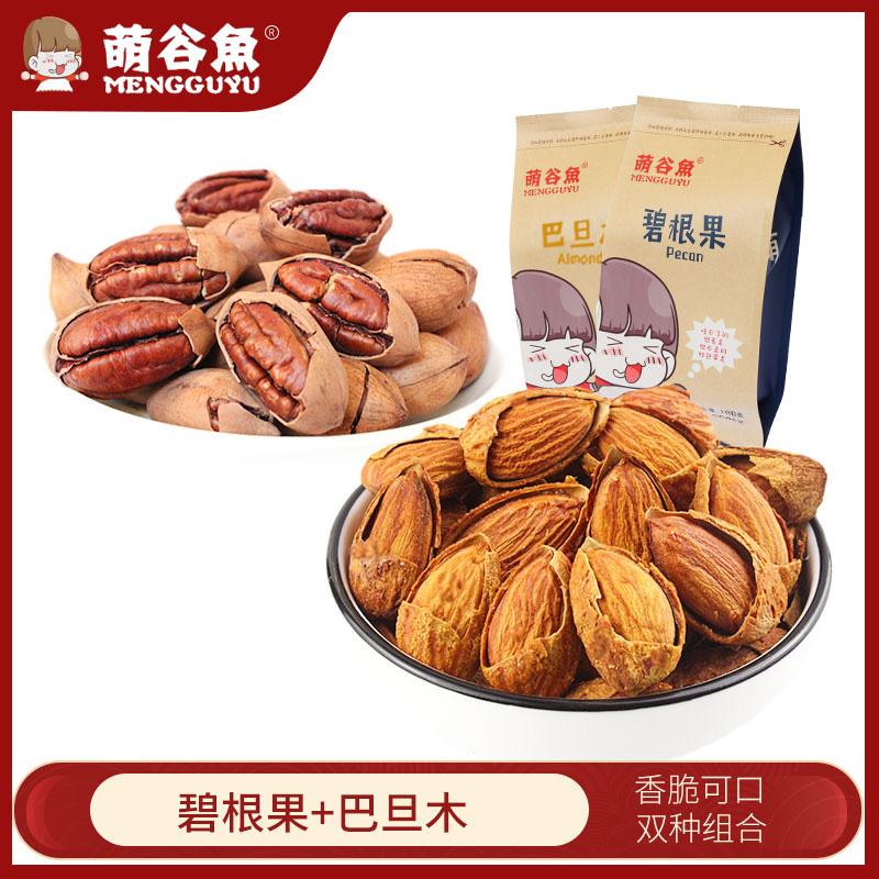 碧根果巴旦木组合装纸皮核桃混合特产干果零食坚果炒货 萌谷鱼