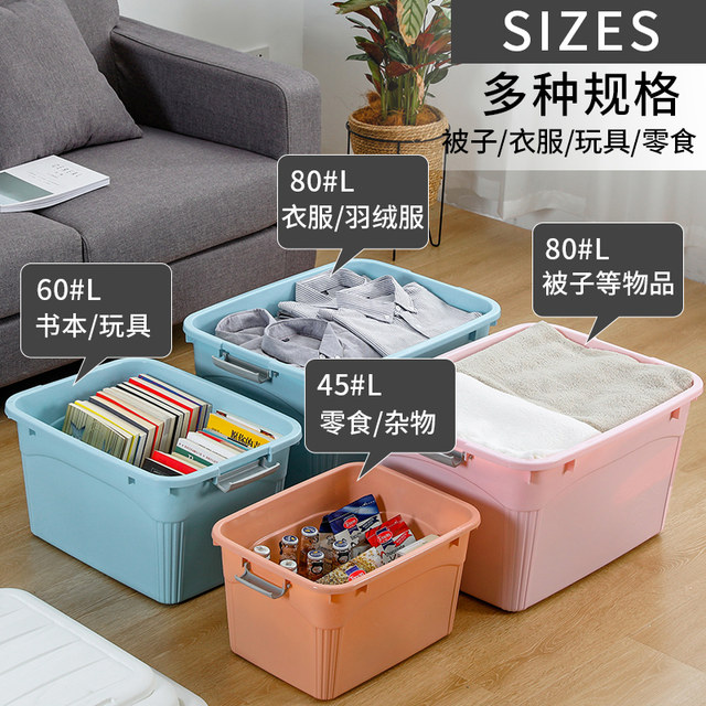 Storage box storage household storage box clothes toy storage box plastic extra large three-piece cover storage