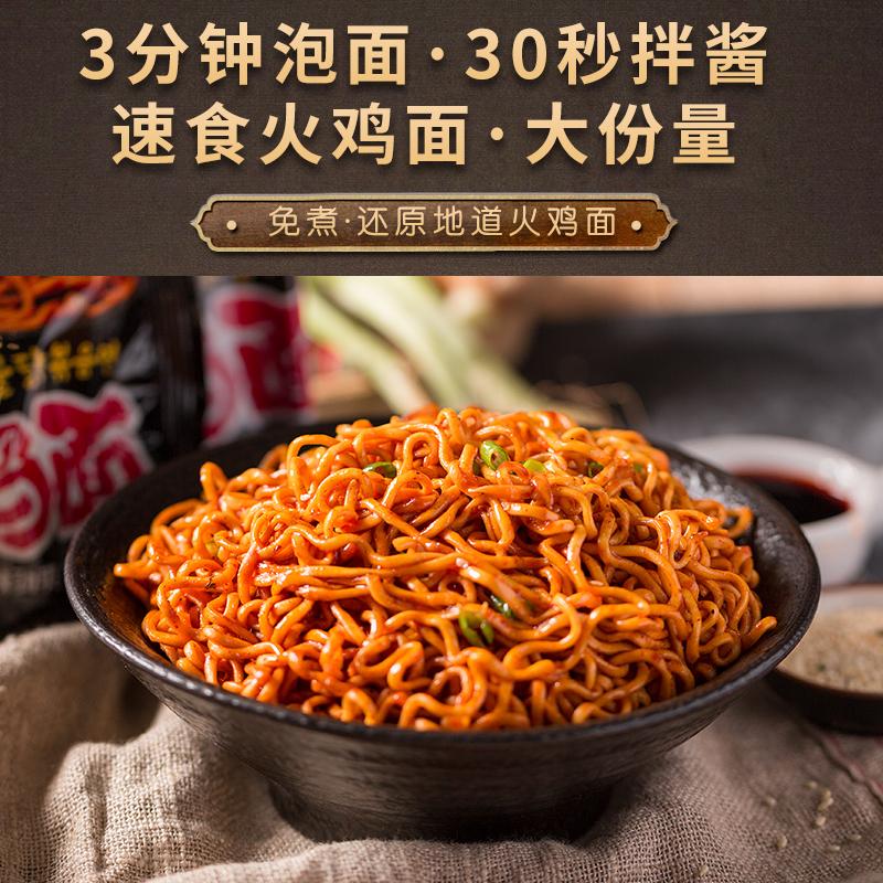 亚兰食品韩道火鸡面超辣味拌面韩国方便面炸酱