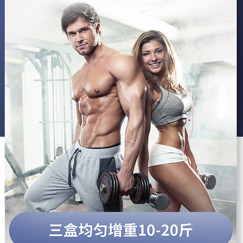 增肥增重产品瘦人男女食品快速长肉增胖益生菌肠胃调理非激素零食