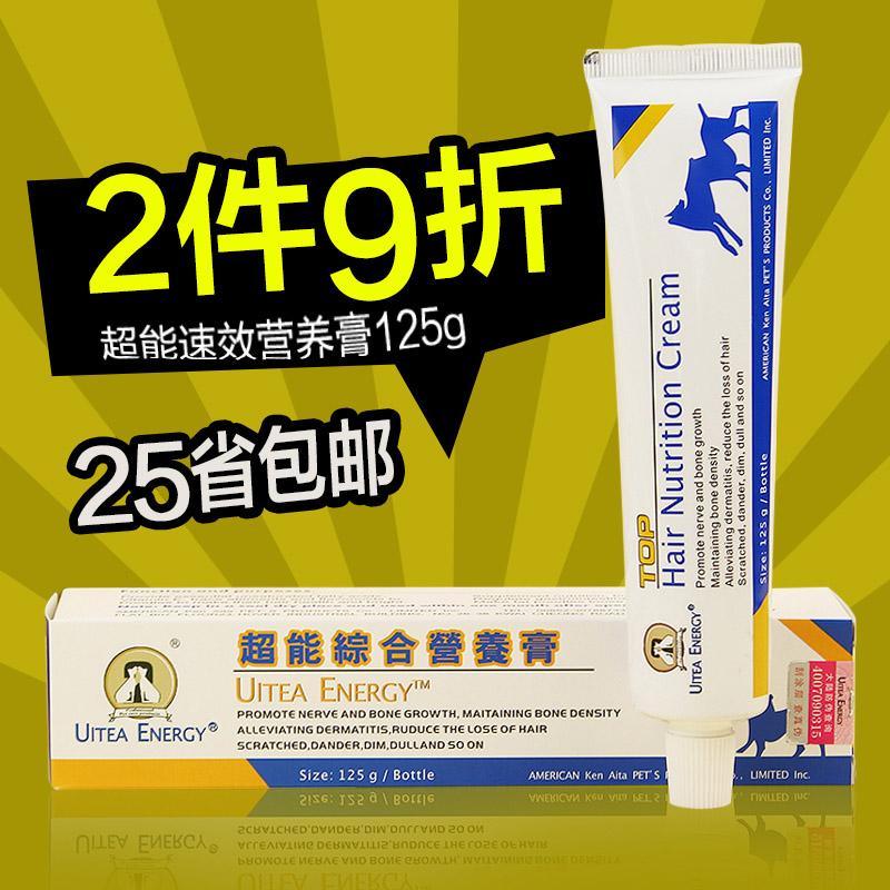 速效营养膏125g 宠物幼犬怀孕母犬老年犬保健品 25省包邮
