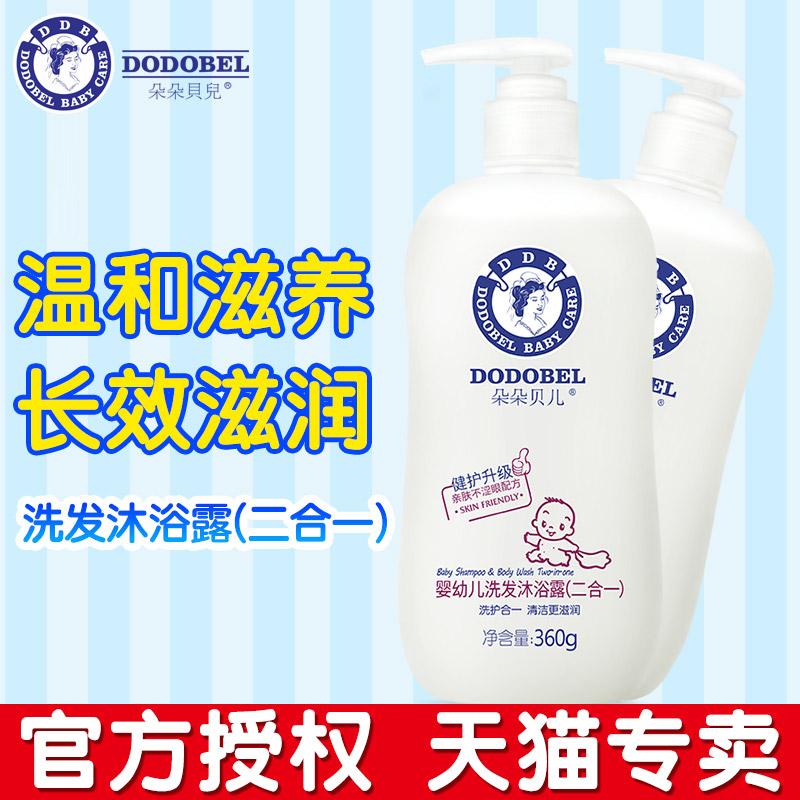 【买1送1】朵朵贝儿婴幼儿洗发沐浴露二合一1kg 儿童洗发水沐浴乳优惠券