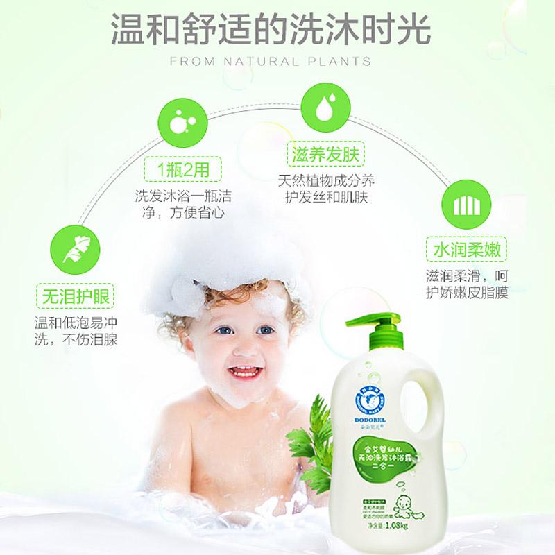朵朵贝儿婴幼儿无泪洗发水沐浴露二合一1.08kg小孩宝宝洗护用品