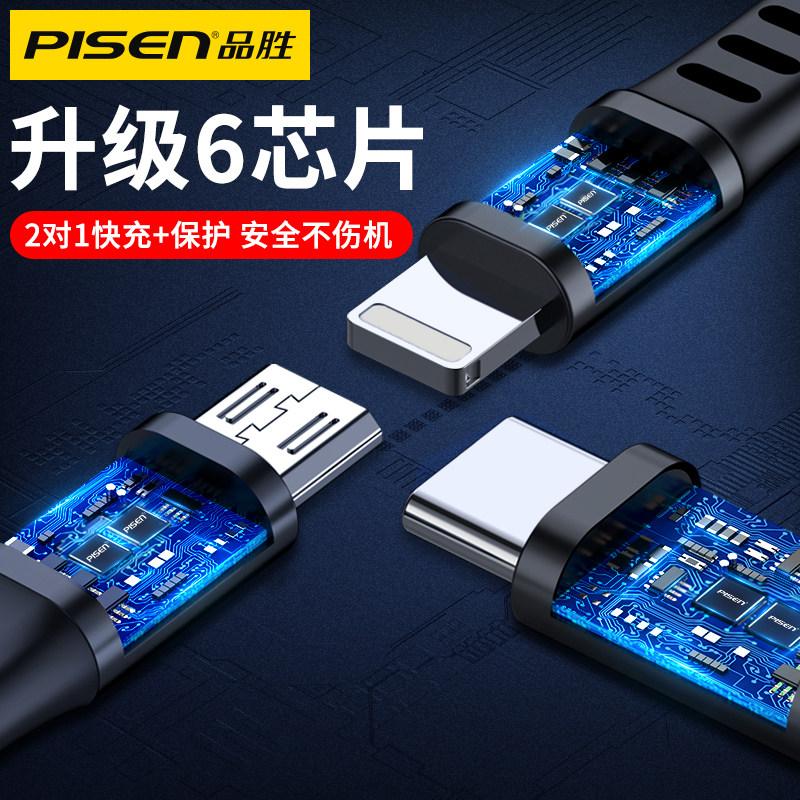 品胜数据线三合一充电线器一拖三伸缩华为oppo手机快充加长苹果安卓type-c多功能闪充三头二合一车
