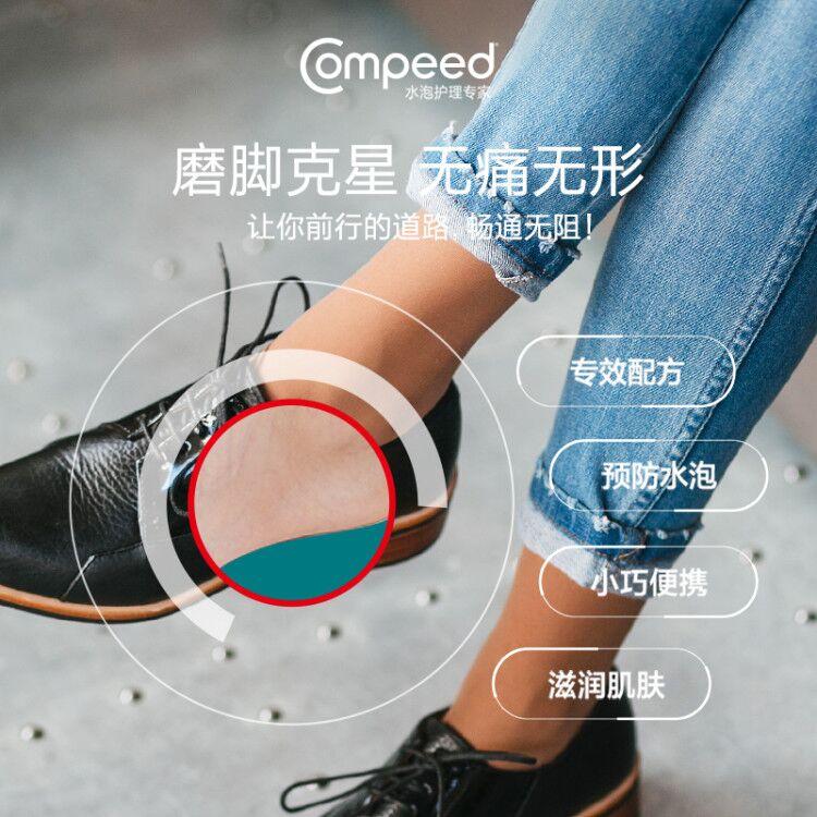 【达人推荐】Compeed防磨脚高跟皮鞋跟足部防磨脚神器护脚膏8ml No.3