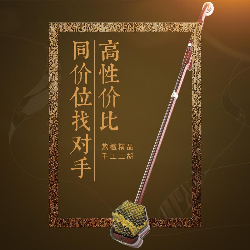 黑檀二胡乐器初学者儿童大人演奏紫檀木胡琴入门考级苏州厂家直销