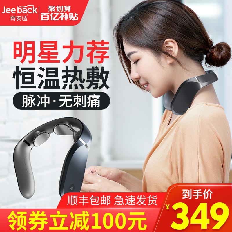 小米有品 Jeeback 脊安适 G2-1 多功能智能颈部按摩仪 双重优惠折后¥199包邮史低