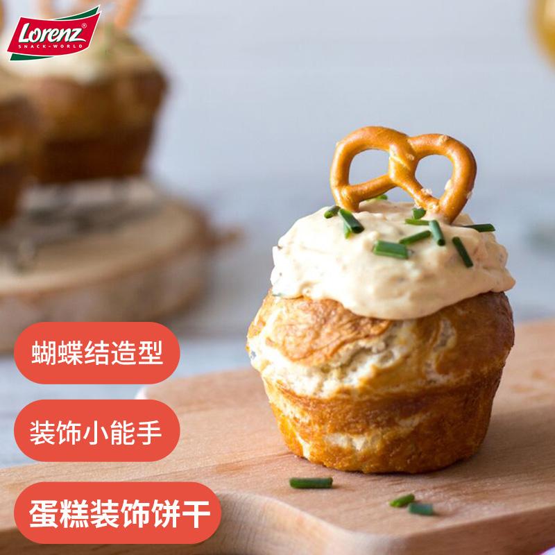 蛋糕裝飾 INS 趣味網紅 咸味蝴蝶型餅干圈 勞侖茲德國進口零食餅干
