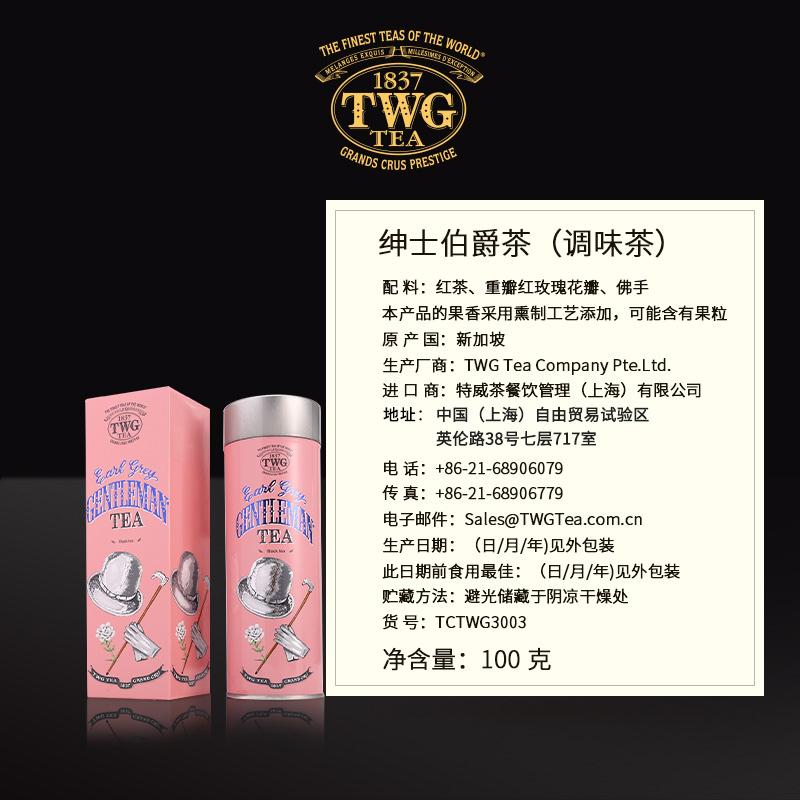 新加坡进口 100g 经典礼罐茗茶 绅士伯爵茶 特威茶 Tea TWG