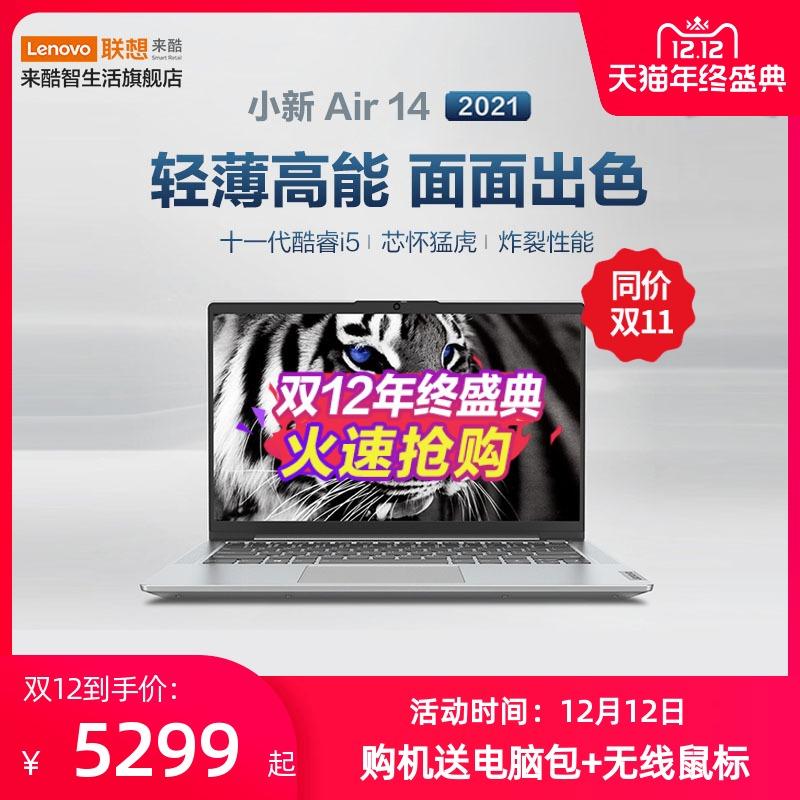 网课帮手 独显 2G MX450 学生办公手提笔记本电脑 轻薄本 i5 英特尔酷睿 2021 Air14 小新 Lenovo 联想